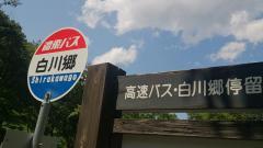 「白川郷」バス停留所