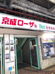 京成ローザ10