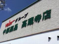 V・drug 高蔵寺店