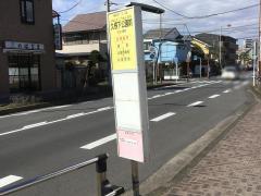 「久根下公園前」バス停留所