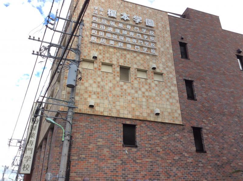 町田製菓専門学校