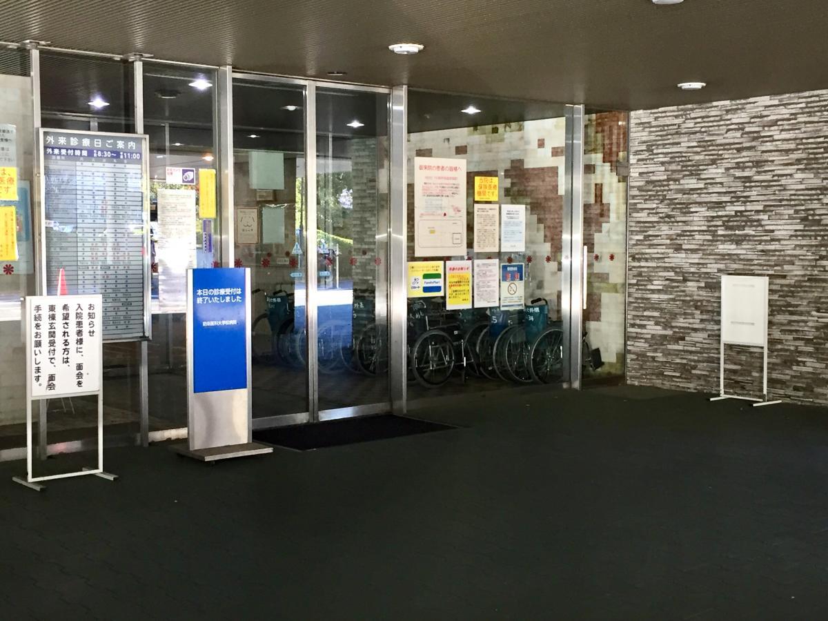 防衛 医科 大学 校 病院