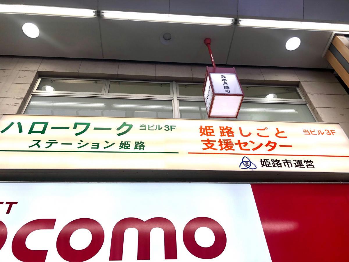 姫路 ハローワーク Q.ハローワークステーション姫路の時間・行き方・駐車場・求人検索って?