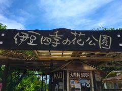 伊豆シャボテン公園
