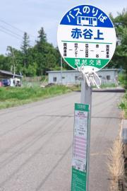 「赤谷上」バス停留所