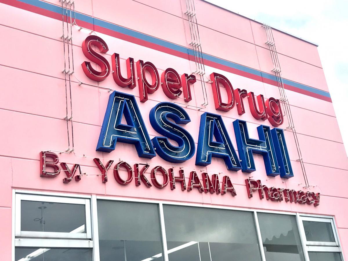 アサヒ スーパー ドラッグ