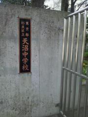 天沼中学校