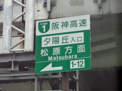 夕陽丘出入口(IC)